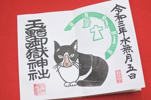 玉野御嶽神社(愛知県春日井市)月替わり御朱印