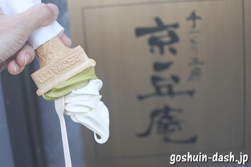 2種ダブル豆腐(手づくり工房 京豆庵 京都伏見稲荷店)