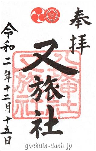 八坂神社(京都市東山区)の御朱印(又旅社)