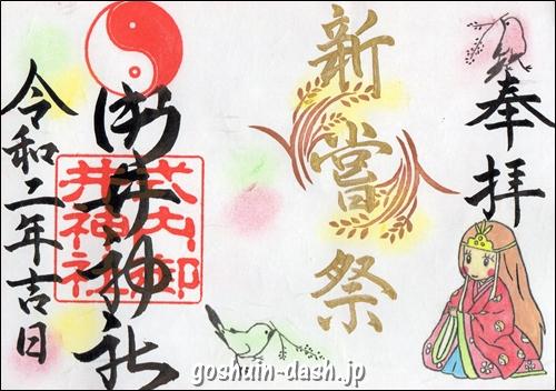 御井神社(岐阜県各務原市)限定御朱印(新嘗祭)