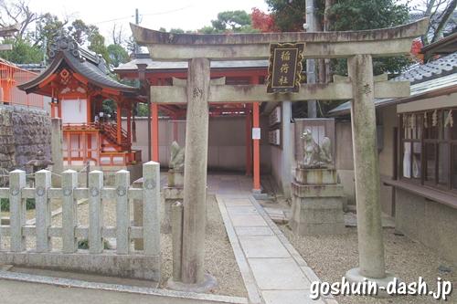 八坂神社(京都市東山区)玉光稲荷社