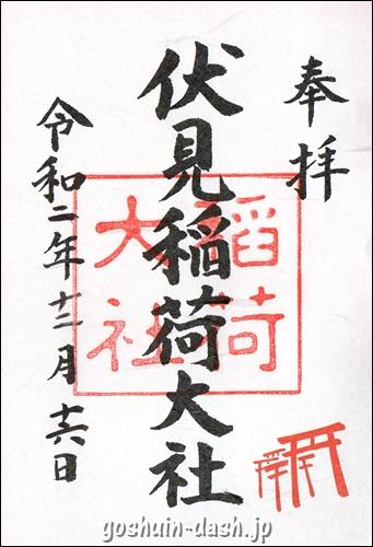 伏見稲荷大社(京都市伏見区)の御朱印