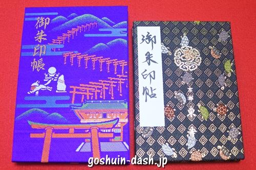 伏見豊川稲荷本宮と東寺の御朱印帳(大きさサイズ比較)