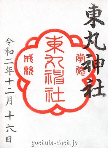 東丸神社(京都市伏見区)の御朱印