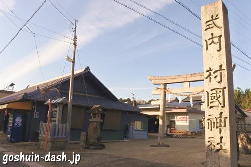 村国神社(岐阜県各務原市)鳥居と社号標(式内村國神社)