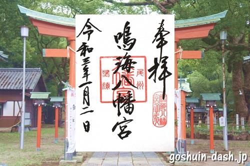 鳴海八幡宮(名古屋市緑区)の御朱印と鳥居