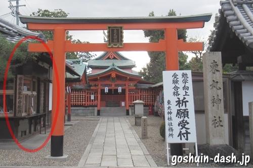 東丸神社(京都市伏見区)鳥居と授与所(御朱印受付場所)