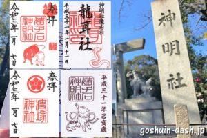 猪子石神明社(名古屋市名東区)の御朱印4種類