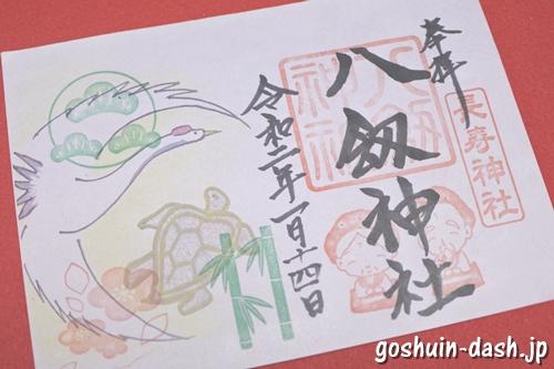 八劔神社(愛知県蒲郡市)の見開き御朱印