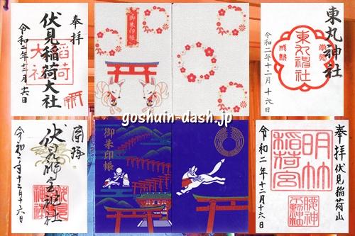 稲荷山(京都市伏見区)の御朱印と御朱印帳