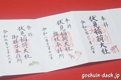伏見稲荷大社(京都市伏見区)の御朱印3種類