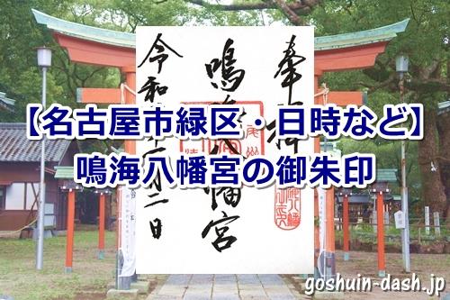 鳴海八幡宮(名古屋市緑区)の御朱印