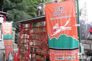 伏見豊川稲荷本宮(京都市伏見区)白狐の幟