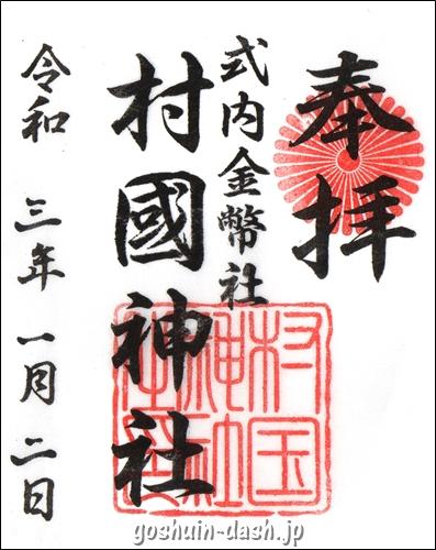 村国神社(岐阜県各務原市)の御朱印