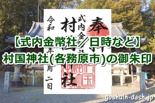 村国神社(岐阜県各務原市)の御朱印と拝殿