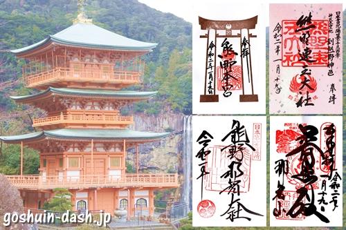 熊野三山の御朱印(青岸渡寺三重塔)