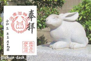 少彦名神社(名古屋市中区)の御朱印と白兎像