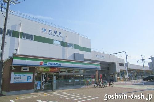 伏屋駅(近鉄名古屋線)
