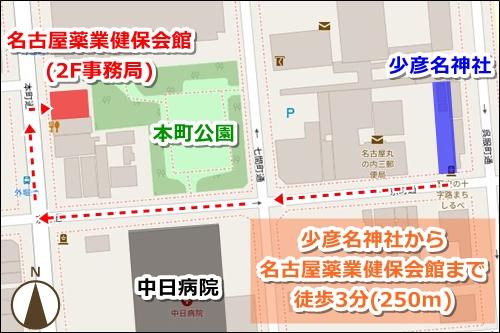少彦名神社から名古屋薬業健保会館への徒歩ルートマップ(御朱印受付場所)