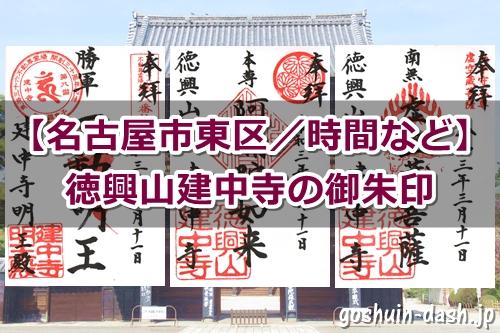 徳興山建中寺(名古屋市東区)の御朱印3種類