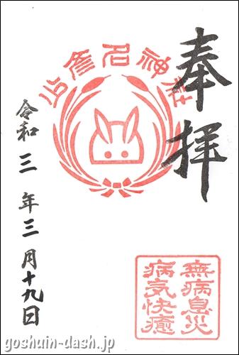 少彦名神社(名古屋市中区)の御朱印