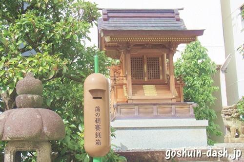 少彦名神社(名古屋市中区)蒲の穂賽銭箱