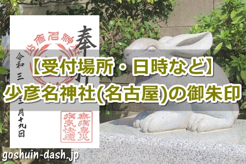 少彦名神社(名古屋市中区)の御朱印と福兎
