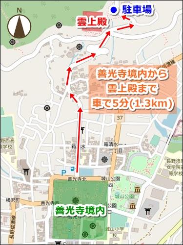 信州善光寺から雲上殿へのアクセスマップ