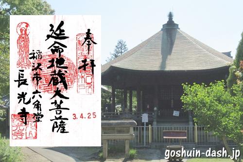 興化山長光寺(六角堂・愛知県稲沢市)の御朱印と地蔵堂