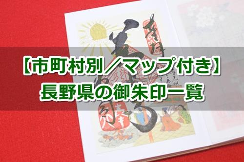 長野県の御朱印一覧(市町村別・マップ付き)