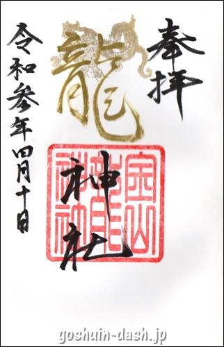 金山神社(名古屋市熱田区)の龍神まつり限定御朱印