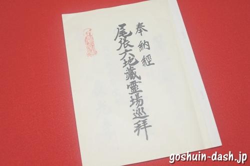 尾張六地蔵専用納経帳(御朱印帳)