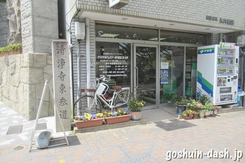 矢場地蔵(清浄寺・名古屋市中区)東参道そば自動販売機