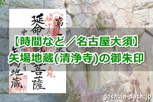 矢場地蔵(清浄寺・名古屋市中区)の御朱印