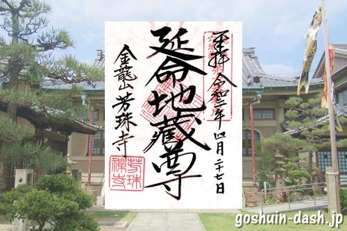 金龍山芳珠寺(名古屋市千種区)の御朱印と本堂