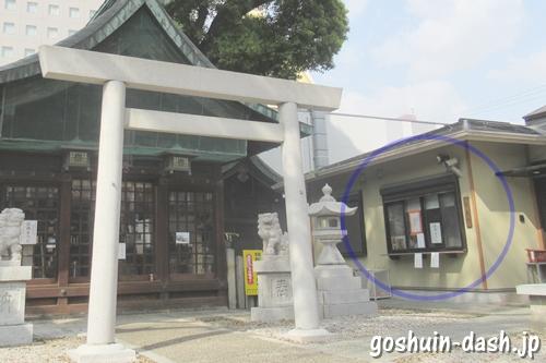 金山神社(名古屋市熱田区)授与所(御朱印受付場所)