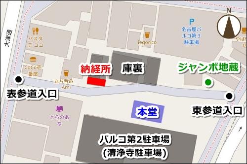 矢場地蔵(清浄寺・名古屋市中区)境内マップ(御朱印受付場所)