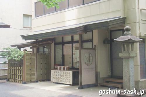矢場地蔵(清浄寺・名古屋市中区)納経所(御朱印受付場所)