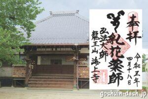 龍王山海上寺(名古屋市瑞穂区)の客殿と御朱印