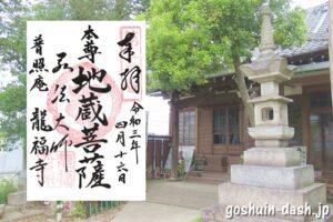 普照庵龍福寺(名古屋市昭和区)の御朱印と本堂