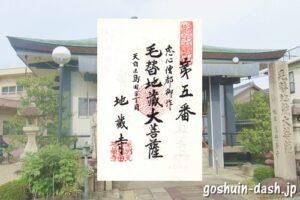 島田地蔵寺(名古屋市天白区)の御朱印と地蔵堂