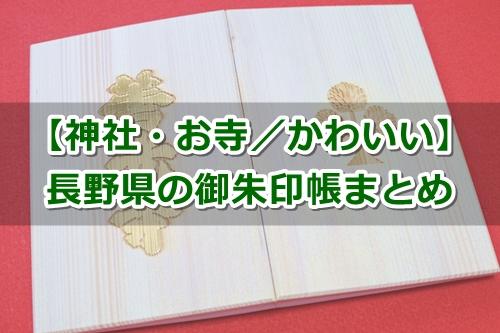 長野県の御朱印帳まとめ