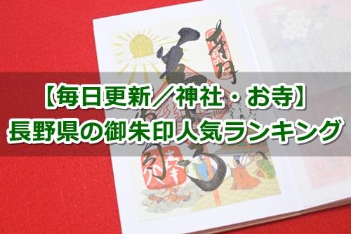 長野県の御朱印人気ランキング