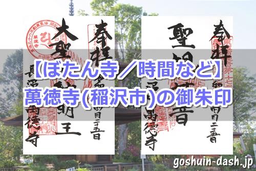長沼山萬徳寺(愛知県稲沢市)の御朱印2種類