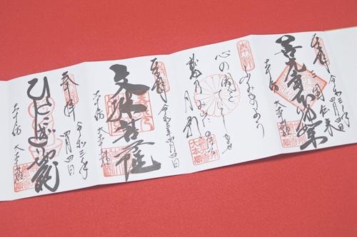 善光寺大本願(長野県長野市)の御朱印4種類
