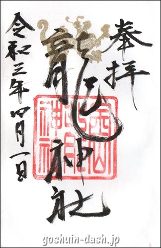 金山神社(名古屋市熱田区)の御朱印(金山龍神社)
