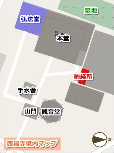大仙山西福寺(愛知県刈谷市)境内マップ(御朱印拝受場所)