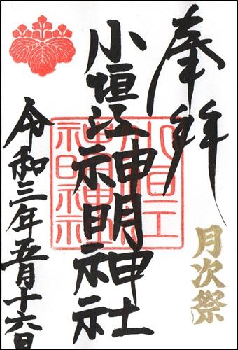 小垣江神明神社(愛知県刈谷市)通常御朱印