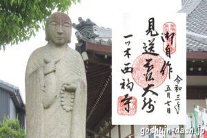 大仙山西福寺(愛知県刈谷市)の御朱印と鯖大師像