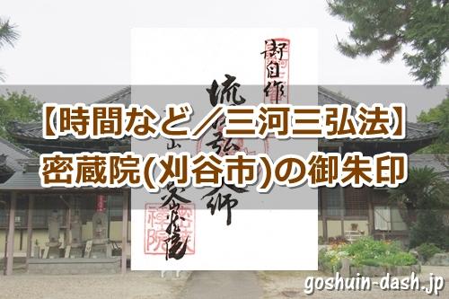 天目山密蔵院(愛知県刈谷市)の御朱印